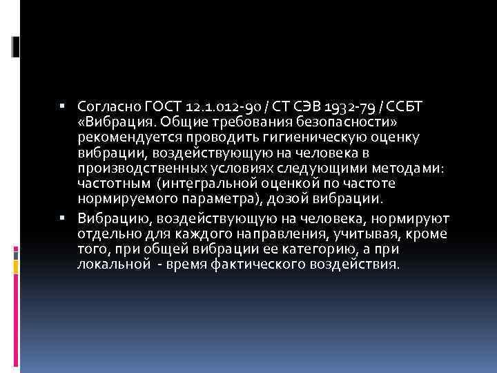 Согласно ГОСТ 12. 1. 012 -90 / СТ СЭВ 1932 -79 / ССБТ