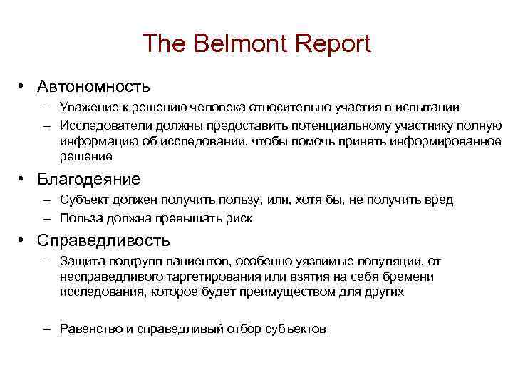 the belmont report essay The belmont report is the outgrowth of an intensive four-day period of discussions that were held in february 1976 at the smithsonian insti- tution's belmont conference center and the monthly commission's deliberations that have been conducted over the nearly four years of.