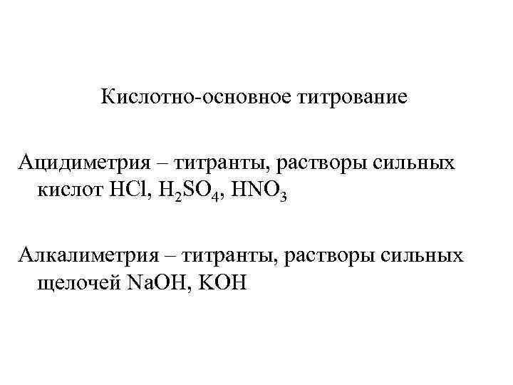 Кислотно-основное титрование Ацидиметрия – титранты, растворы сильных кислот HCl, H 2 SO 4, HNO