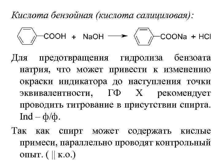 Кислота бензойная (кислота салициловая): Для предотвращения гидролиза бензоата натрия, что может привести к изменению