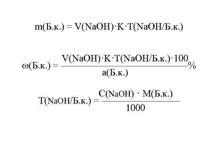 m(Б. к. ) = V(Na. OH)·K·T(Na. OH/Б. к. )· 100 (Б. к. ) =