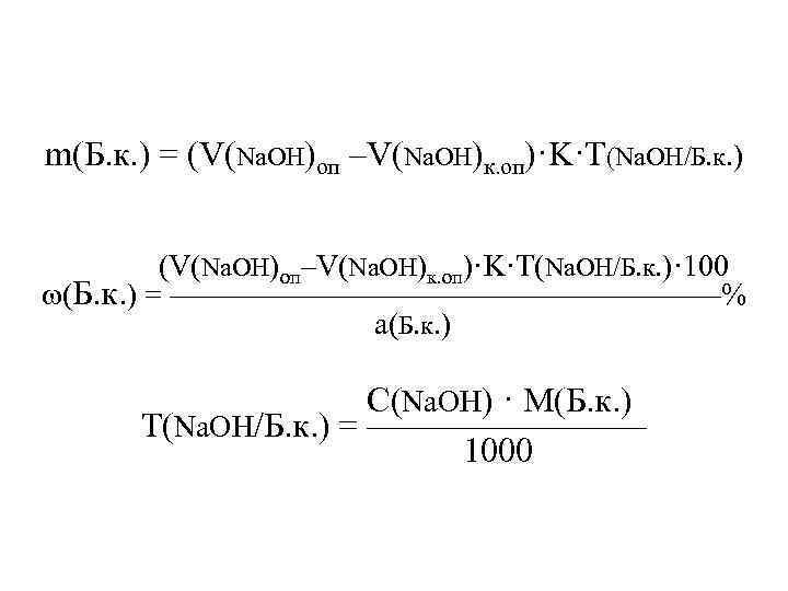 m(Б. к. ) = (V(Na. OH)оп –V(Na. OH)к. оп)·K·T(Na. OH/Б. к. ) (V(Na. OH)оп–V(Na.