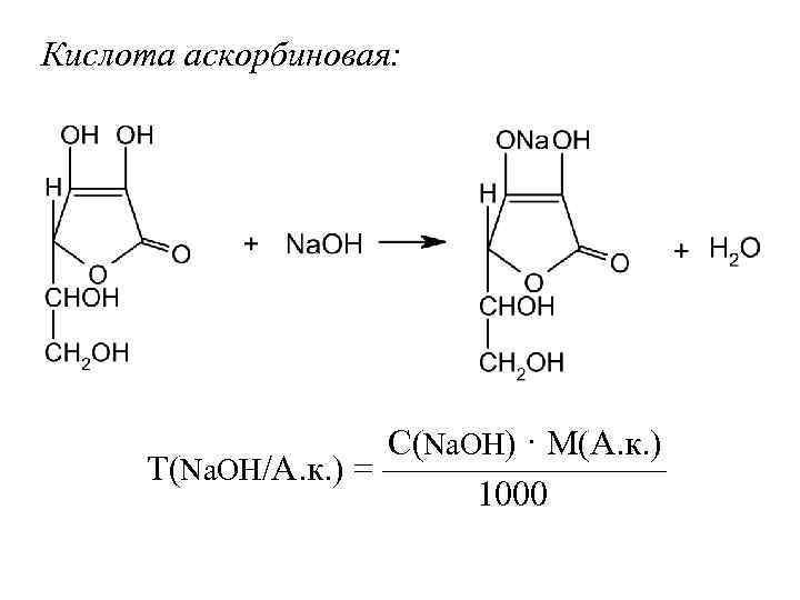 Кислота аскорбиновая: С(Na. OH) · M(А. к. ) Т(Na. OH/А. к. ) = ————