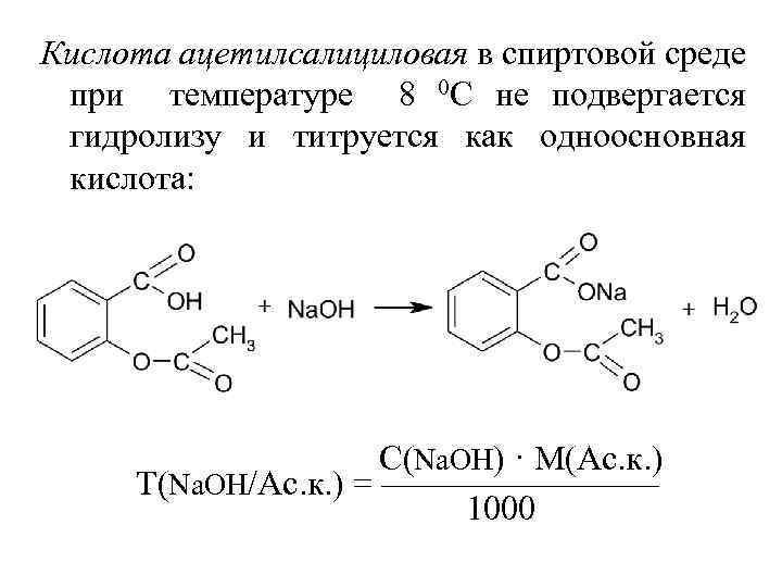 Кислота ацетилсалициловая в спиртовой среде при температуре 8 0 С не подвергается гидролизу и