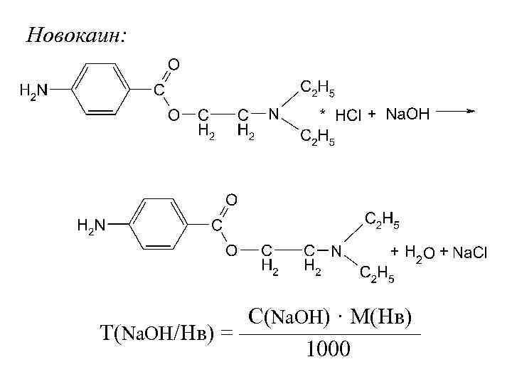 Новокаин: С(Na. OH) · M(Нв) Т(Na. OH/Нв) = ———— 1000