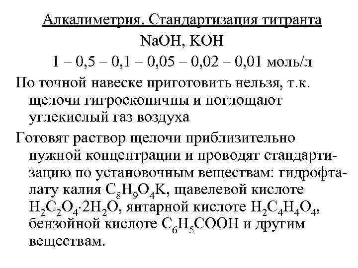 Алкалиметрия. Стандартизация титранта Na. OH, KOH 1 – 0, 5 – 0, 1 –