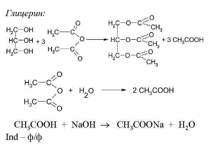 Глицерин: CH 3 COOH + Na. OH CH 3 COONa + H 2 O