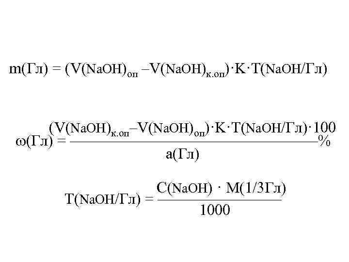 m(Гл) = (V(Na. OH)оп –V(Na. OH)к. оп)·K·T(Na. OH/Гл) (V(Na. OH)к. оп–V(Na. OH)оп)·K·T(Na. OH/Гл)· 100