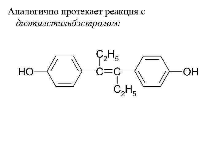 Аналогично протекает реакция с диэтилстильбэстролом: