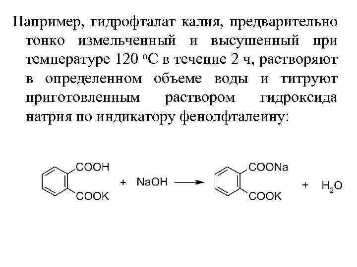 Например, гидрофталат калия, предварительно тонко измельченный и высушенный при температуре 120 о. С в