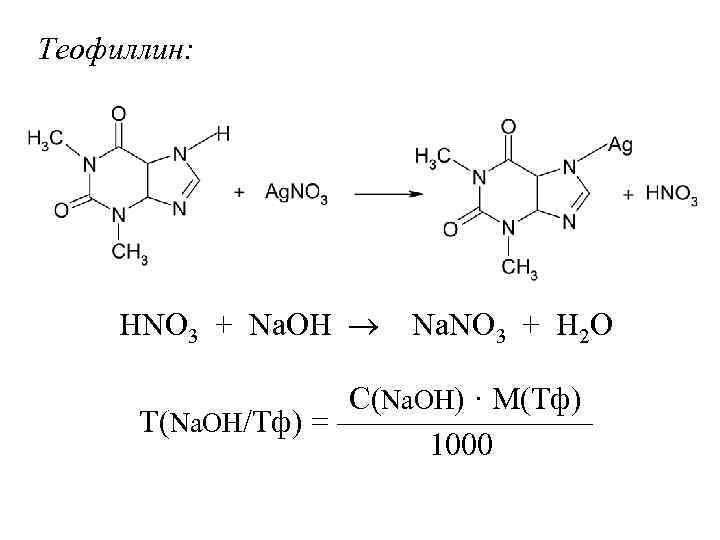 Теофиллин: HNO 3 + Na. OH Na. NO 3 + H 2 O С(Na.