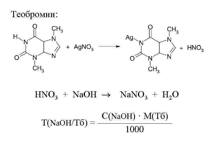 Теобромин: HNO 3 + Na. OH Na. NO 3 + H 2 O С(Na.