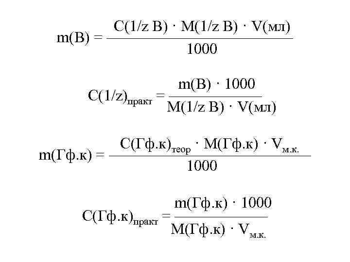 С(1/z В) · M(1/z В) · V(мл) m(B) = —————— 1000 m(В) · 1000