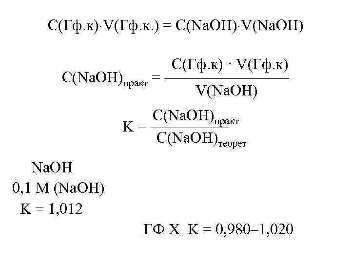 С(Гф. к) V(Гф. к. ) = С(Na. OH) V(Na. OH) С(Гф. к) · V(Гф.