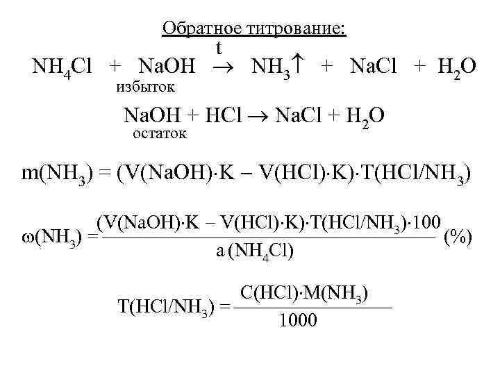Обратное титрование: t NH 4 Cl + Na. OH NH 3 + Na. Cl
