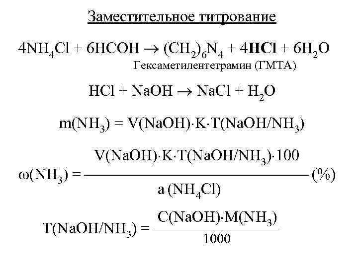 Заместительное титрование 4 NH 4 Cl + 6 HCOH (CH 2)6 N 4 +