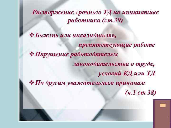 Расторжение срочного ТД по инициативе работника (ст. 39) v Болезнь или инвалидность, препятствующие работе