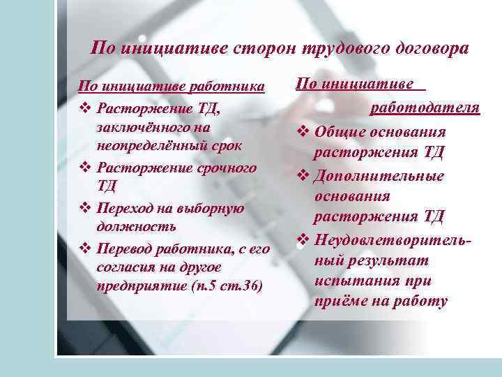 По инициативе сторон трудового договора По инициативе работника v Расторжение ТД, заключённого на неопределённый