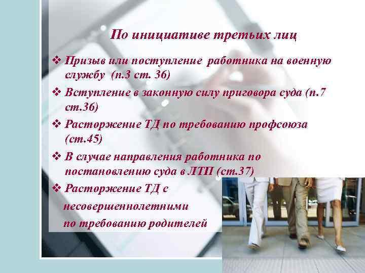 По инициативе третьих лиц v Призыв или поступление работника на военную службу (п. 3