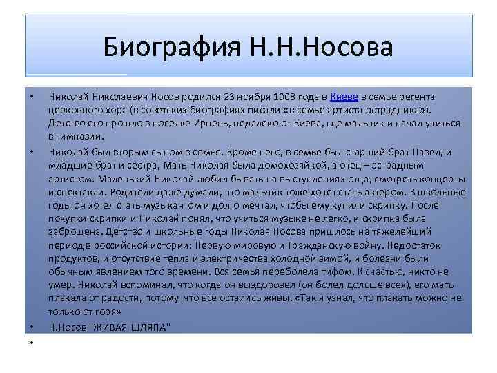Биография Н. Н. Носова • • Николай Николаевич Носов родился 23 ноября 1908 года