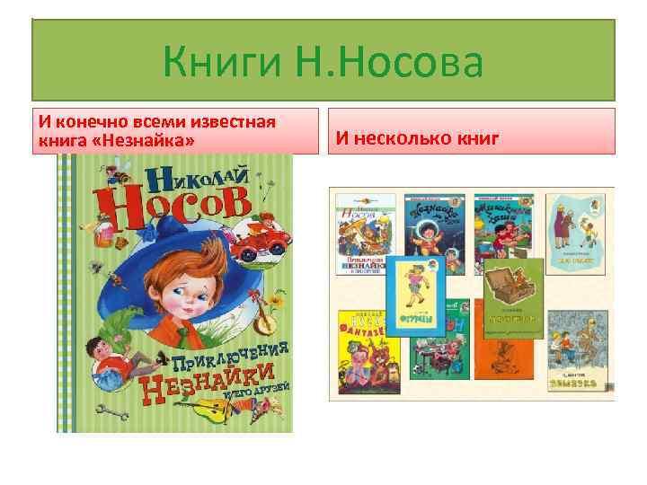 Книги Н. Носова И конечно всеми известная книга «Незнайка» И несколько книг