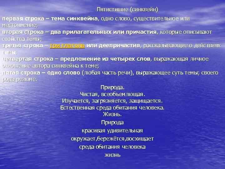 Пятистишие (синквейн) первая строка – тема синквейна, одно слово, существительное или местоимение; вторая строка
