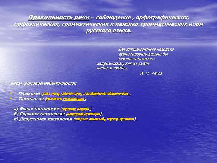 Правильность речи – соблюдение , орфографических, орфоэпических, грамматических и лексико-грамматических норм русского языка. Для