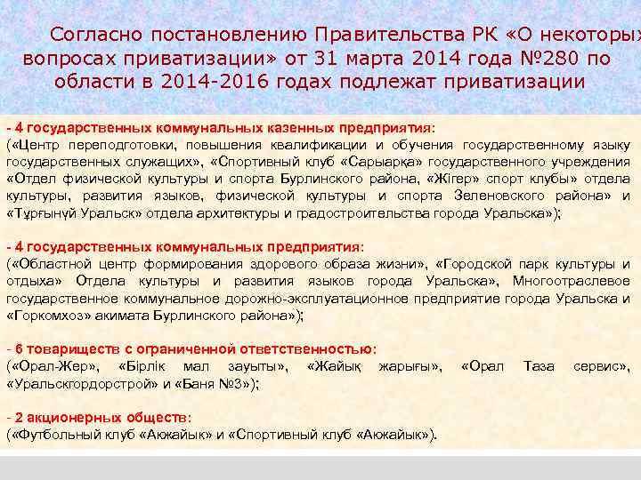 Согласно постановлению Правительства РК «О некоторых вопросах приватизации» от 31 марта 2014 года №