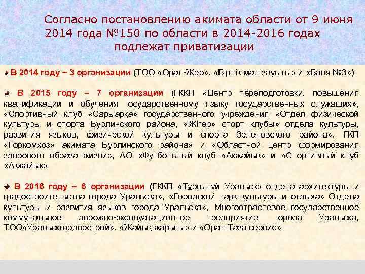 Согласно постановлению акимата области от 9 июня 2014 года № 150 по области в