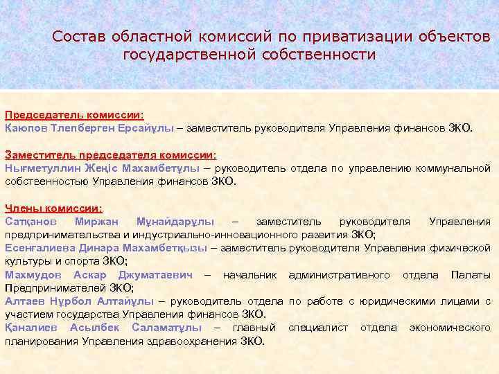 Состав областной комиссий по приватизации объектов государственной собственности Председатель комиссии: Каюпов Тлепберген Ерсайұлы –