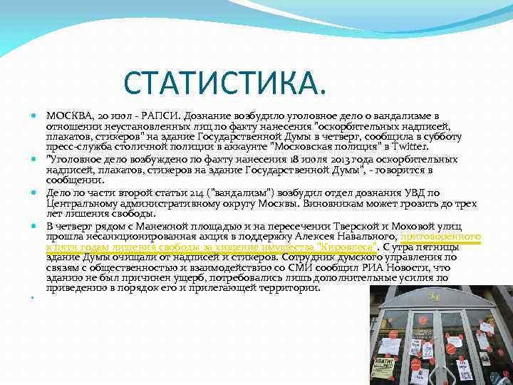 СТАТИСТИКА. МОСКВА, 20 июл - РАПСИ. Дознание возбудило уголовное дело о вандализме в отношении