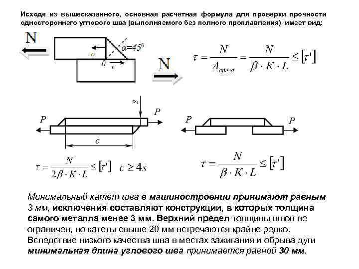 Исходя из вышесказанного, основная расчетная формула для проверки прочности одностороннего углового шва (выполняемого без