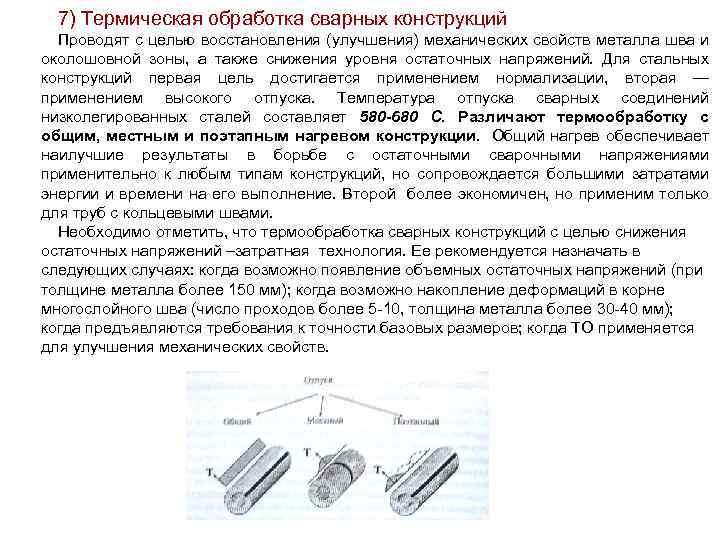 7) Термическая обработка сварных конструкций Проводят с целью восстановления (улучшения) механических свойств металла шва