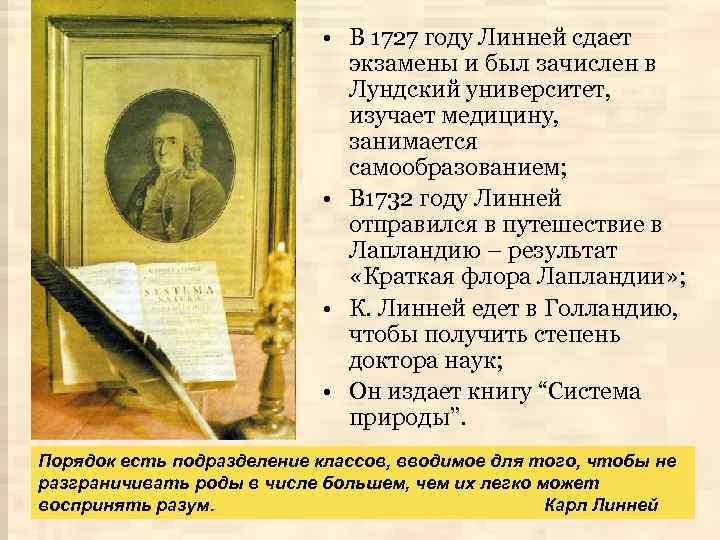 • В 1727 году Линней сдает экзамены и был зачислен в Лундский университет,