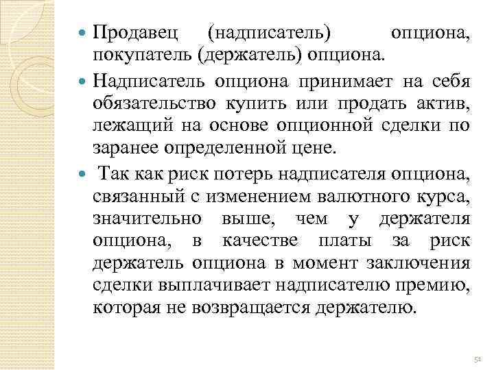 Опцион Надписатель