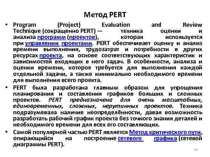 Метод PERT • Program (Project) Evaluation and Review Technique (сокращенно PERT) — техника оценки