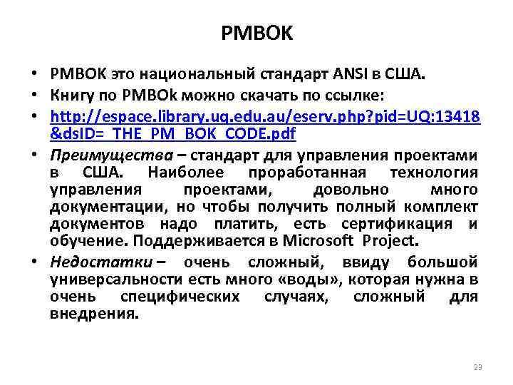PMBOK • PMBOK это национальный стандарт ANSI в США. • Книгу по PMBOk можно