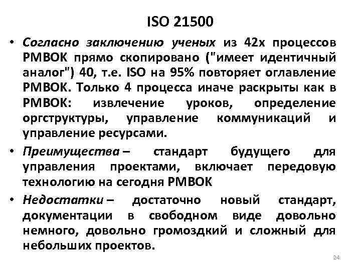 ISO 21500 • Согласно заключению ученых из 42 х процессов PMBOK прямо скопировано (