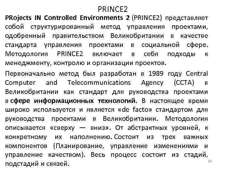 PRINCE 2 PRojects IN Controlled Environments 2 (PRINCE 2) представляет собой структурированный метод управления