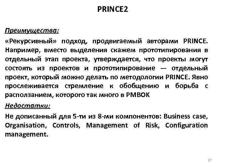 PRINCE 2 Преимущества: «Рекурсивный» подход, продвигаемый авторами PRINCE. Например, вместо выделения скажем прототипирования в