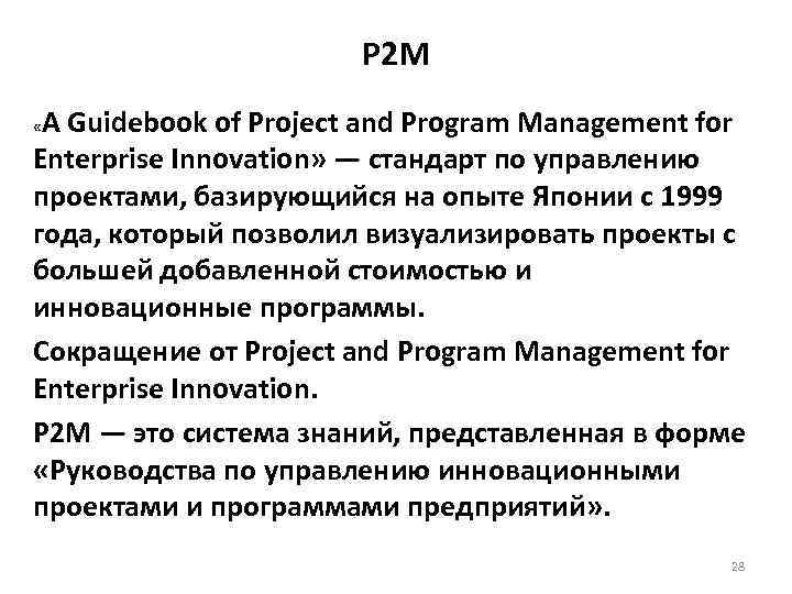 P 2 M A Guidebook of Project and Program Management for Enterprise Innovation» —