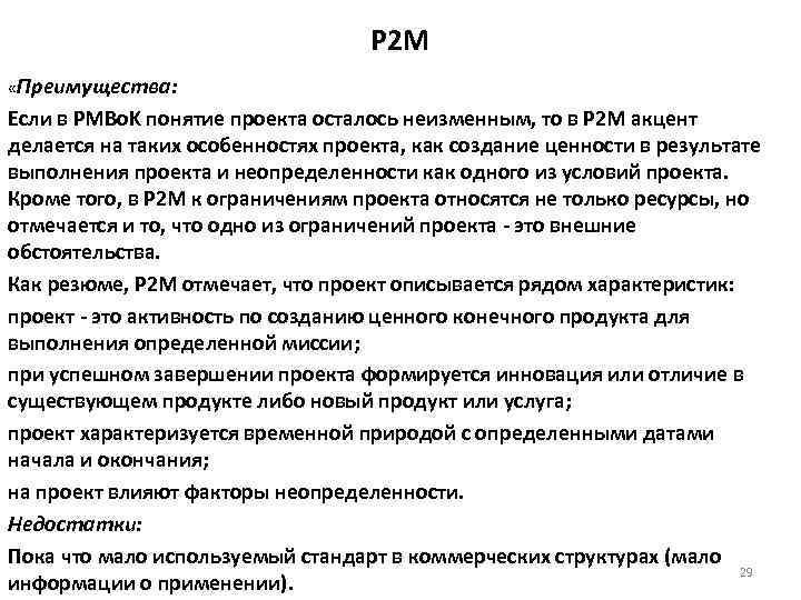 P 2 M «Преимущества: Если в PMBo. K понятие проекта осталось неизменным, то в