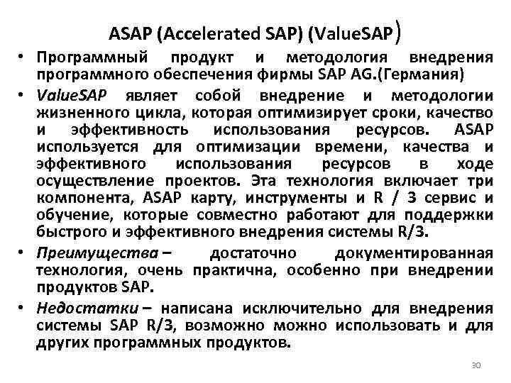ASAP (Accelerated SAP) (Value. SAP) • Программный продукт и методология внедрения программного обеспечения фирмы