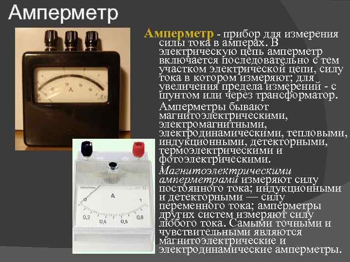Приборы для измерения тока своими руками 7