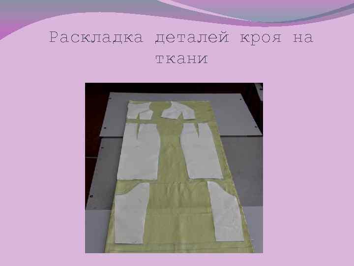 Раскладка деталей кроя на ткани