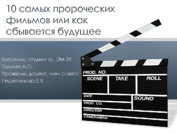 10 самых пророческих фильмов или как сбывается будущее Выполнил: студент гр. ЭМ-35 Пышняк А.
