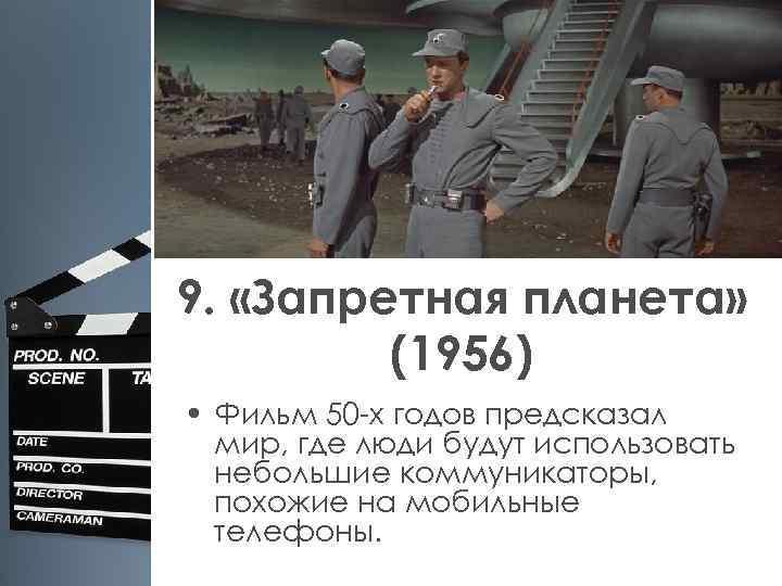 9. «Запретная планета» (1956) • Фильм 50 -х годов предсказал мир, где люди будут