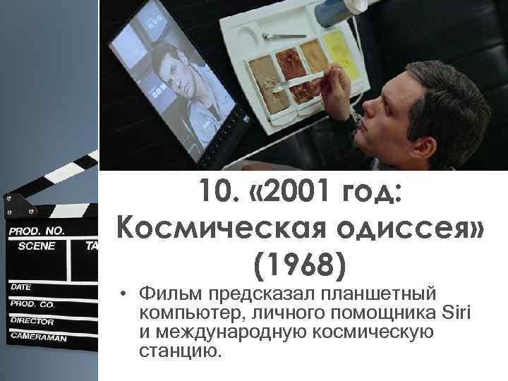 10. « 2001 год: Космическая одиссея» (1968) • Фильм предсказал планшетный компьютер, личного помощника