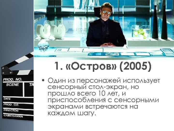 1. «Остров» (2005) • Один из персонажей использует сенсорный стол-экран, но прошло всего 10