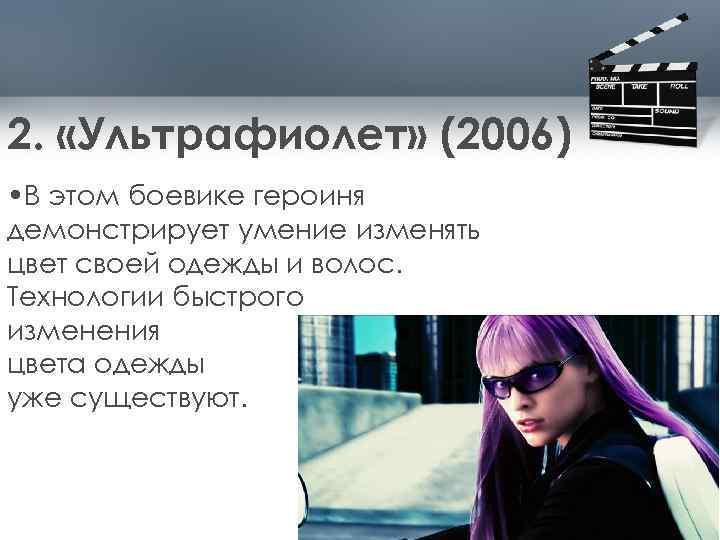 2. «Ультрафиолет» (2006) • В этом боевике героиня демонстрирует умение изменять цвет своей одежды